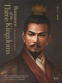 Romance of the Three Kingdoms. 1 : 전설의 시작