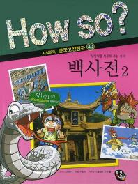 백사전. 2(How So?)(지식똑똑 중국고전탐구 40)