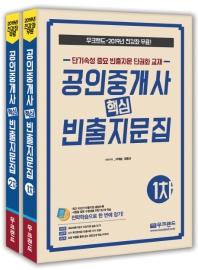 공인중개사 1차 2차 핵심 빈출지문집 세트(2019)(무크랜드)(전2권)