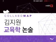 김지원 교육학 논술(Collabomap(콜라보맵))