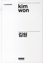 김원(100 DESIGNERS)(양장본 HardCover)