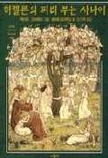 하멜른의 피리 부는 사나이(네버랜드 세계의 걸작 그림책 26)