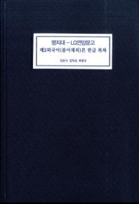 명지대 LG연암문고 제2외국어(불어제외)본 한글 목차(양장본 HardCover)