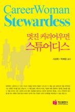 멋진 커리어우먼 스튜어디스(4판)