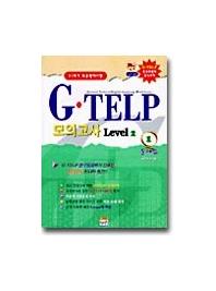 G-TELP 모의고사 LEVEL 2-1(T:1포함)