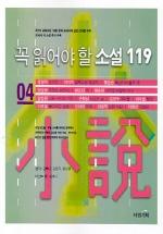 꼭 읽어야 할 소설 119 (4)