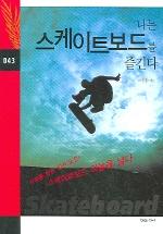 나는 스케이트보드를 즐긴다(자연을 읽는 책들 043)