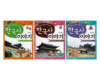 한국사 이야기 세트(전3권)