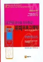 위피 프로그래밍(모바일 플랫폼 천하통일)(CD 포함)