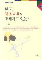 한국 창조교육이 망해가고 있는가