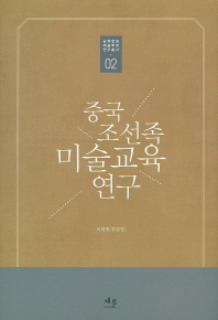 중국 조선족 미술교육 연구(남북문화 예술학회 연구총서 2)(양장본 HardCover)