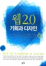 웹 2.0 기획과 디자인(반양장)