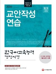 한국어교육능력검정시험 교안작성연습(2016)