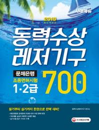 동력수상레저기구 조종면허시험 1급 2급(필기+실기) 문제은행 700제(2019)(개정판)