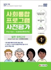 사회통합프로그램 사전평가 실전 모의고사(2020)(4판)