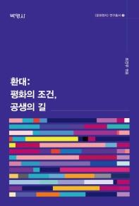 환대: 평화의 조건, 공생의 길(문화정치 연구총서 2)