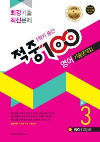 중학 영어 중3-1 중간 기출문제집(동아 김성곤)(2017)