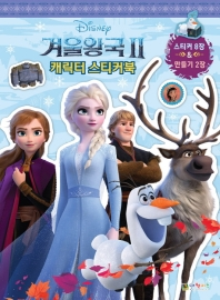 디즈니 겨울왕국2 캐릭터 스티커북