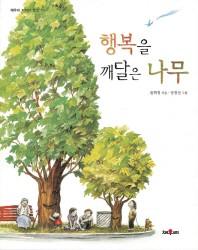 행복을 깨달은 나무(채우리 저학년 문고 10)