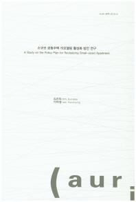 소규모 공동주택 리모델링 활성화 방안 연구(AURI-정책 2016-4)