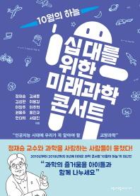 십대를 위한 미래과학 콘서트(10월의 하늘 5)