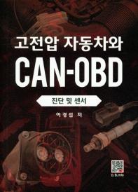 고전압 자동차와 CAN-OBD: 진단 및 센서