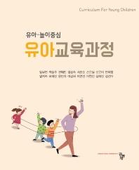 유아교육과정(유아 놀이중심)