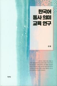 한국어 동사 의미 교육 연구(양장본 HardCover)
