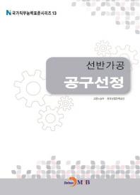 선반가공 공구선정(국가직무능력표준시리즈 13)
