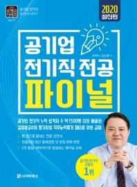 전기직 파이널 문제집(2020)(공패스시리즈 No. 17)