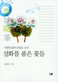 설화를 품은 꽃들