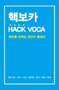 핵보카 (HACK VOCA)