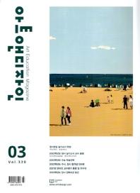 아트앤디자인(3월호)