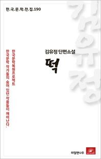 김유정 단편소설 떡(한국문학전집 190)