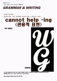 L3 cannot help -ing(관용적표현)