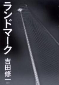 [해외]ランドマ―ク