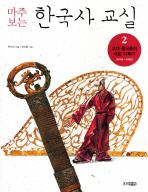 마주보는 한국사 교실. 2: 고대 왕국들이 서로 다투다