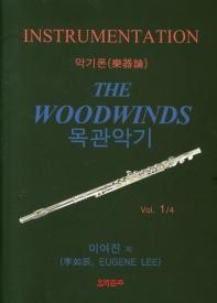 목관악기 Vol. 1/4(악기론)