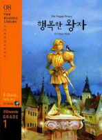 행복한 왕자(350 WORDS GRADE 1)(CD1장포함)(YBM READING LIBRARY 8)