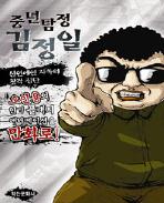 중년탐정 김정일. 1