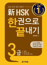 신 HSK 3급 한권으로 끝내기(CD1장포함)