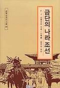 금단의 나라 조선(한말외국인기록 20)