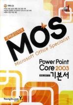 MOS POWERPOINT CORE 2003(국제공인자격)(CD1장포함)
