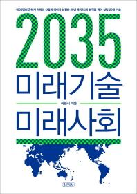 2035 미래기술 미래사회(양장본 HardCover)