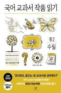 국어 교과서 작품 읽기: 중2 수필