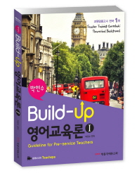 영어교육론. 1(2014)(Build-Up)