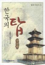 한국의 탑 (국보편)(탑파시리즈 1)
