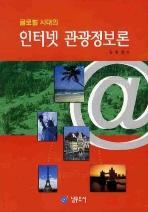 인터넷 관광정보론(글로벌 시대의)