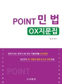 민법: OX지문집(Point)