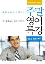 주말 영어 특강 (회의 토론 영어)(비즈니스가 쉬워지는)(CD1장포함)